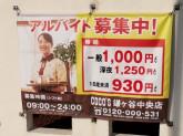 COCO'S(ココス) 鎌ヶ谷中央店
