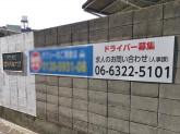 株式会社国際興業大阪 我孫子営業所