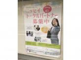 日本生命保険相互会社 湘南支社 鎌倉営業部