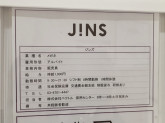 JINS アリオ蘇我店