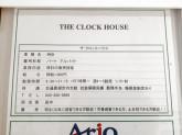 ザ・クロックハウス アリオ蘇我店