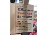 ベニハナ イオン香椎浜店