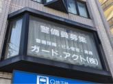 ガード・アクト 株式会社