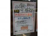 backerei&cafe Bitte(ベッカライ&カフェ ビッテ)