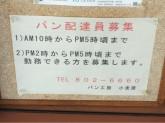 パン工房 小麦屋 天白店
