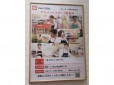 Can Do(キャンドゥ)イオンモール堺北花田店