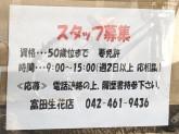 富田生花店