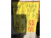 珈古屋 西東京田無店