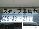 ファミリーマート 菰野町福村店