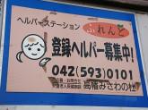 高幡みさわの社