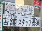ローソンストア100 高円寺北店