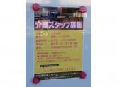 武蔵村山正徳会 サンシャインホーム