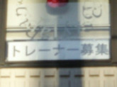 BOXY JAPAN BOXING GYM