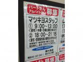 マツモトキヨシ 聖蹟桜ヶ丘店