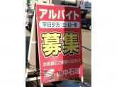 コスモ石油 (株)山中石油 大久伝SS