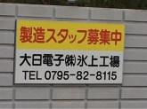 大日電子株式会社 氷上工場