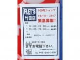 FLET'S(フレッツ) 竹田店