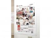 Can Do(キャンドゥ) 三軒茶屋店