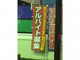 コスモ石油 山弥石油(株) 別院通SS