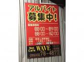 WAVE(ウェーブ) 小坂井店