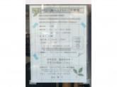 ニチイケアセンター 甲子園南