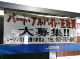 ローソン 川西能勢口駅前店