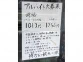 博多もつ鍋 九州屋 町田店