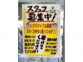フレスコ 東寺店