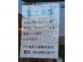 マキ電気工事株式会社