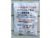 クリーニングニューパリー スマイル店/西大井工場