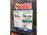鳴門鯛焼本舗 代々木駅前店