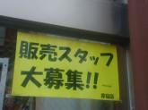 northerly(ノーザリー) 原宿ハッピーハーツ店