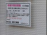 株式会社 北村工務店