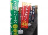 Hotto Motto(ほっともっと) 四日市生桑町店