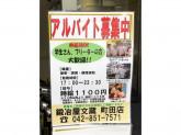 鍛冶屋文蔵 町田店