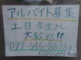 KISHIGAMI瀬田一里山店