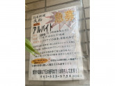 日本料理 天松