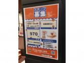 サンマルクカフェ イオンモール堺北花田店