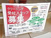 クリーニングの共栄 万願寺駅前店