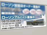 ローソン 横須賀野比店