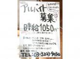 四文屋 阿佐ヶ谷店
