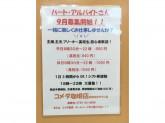 コメダ珈琲店 丹波ゆめタウン店