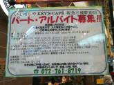 いしばしや&KEY´S CAFE(キーズ カフェ) 石橋駅前店