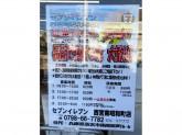 セブン-イレブン 西宮南昭和町店