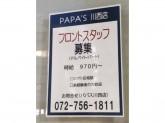 PAPA'S(パパス) 川西店