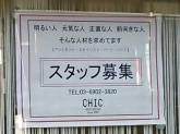 CHIC(シック) ヘアーデザイン