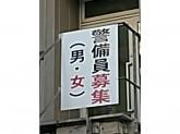 アンカーSPセキュリティ 株式会社