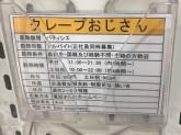 クレープおじさん BiVi京都二条店