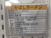 たかばしラーメン BiVi二条店