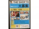 THE SHOP TK イオンモール草津店